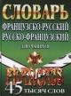 Французско-русский, русско-французский словарь для учащихся 45 000 слов